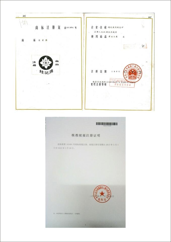 商标zheng书