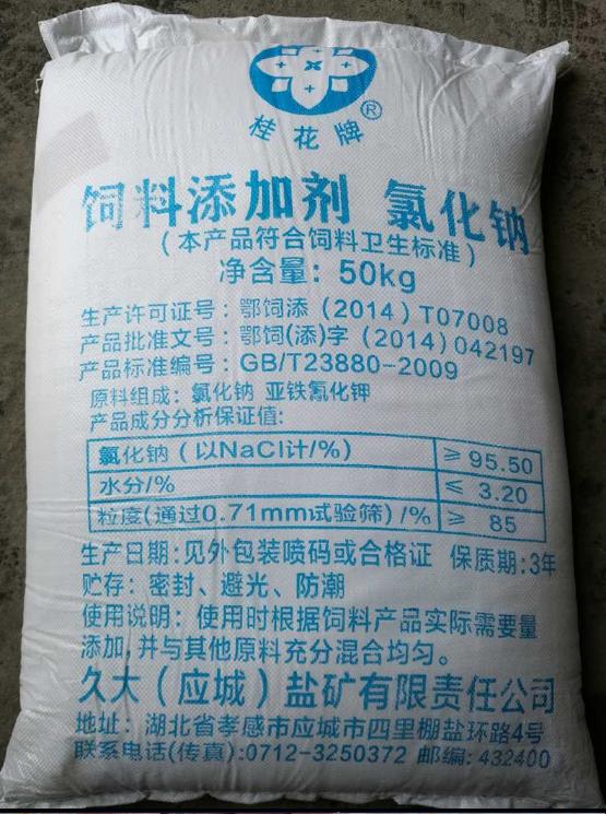 工业级氯化钠